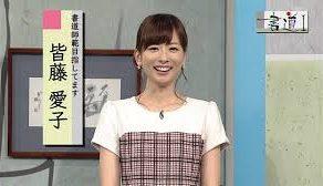 このイメージ画像は、このサイト記事「おすすめ『書道 NHK高校講座書道 まとめ』 ネットで話題 YouTube無料動画ご紹介!」のアイキャッチ画像として利用しています。